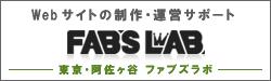 ホームページの制作・運営サポート 東京都杉並区阿佐ヶ谷ファブズラボ